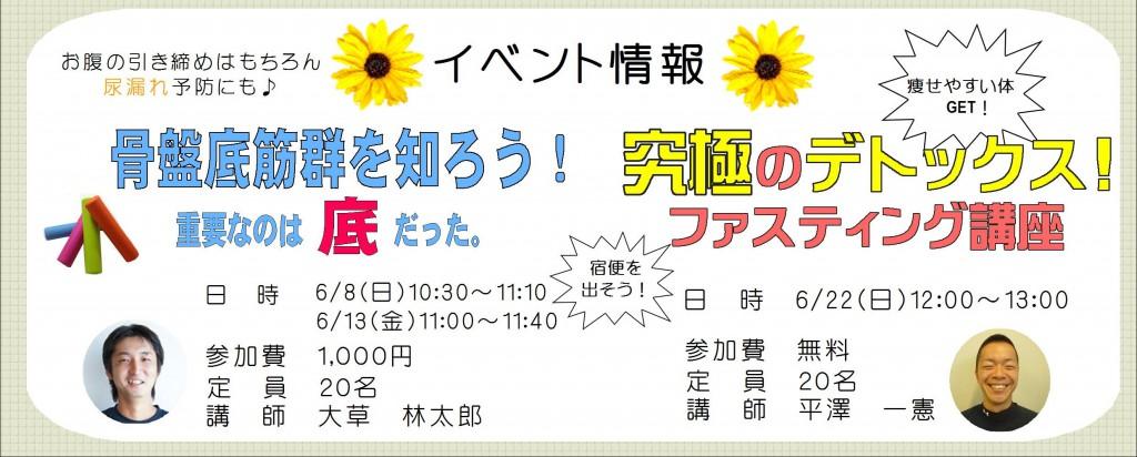 6月イベント - コピー